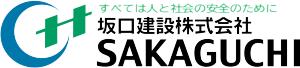 坂口建設株式会社