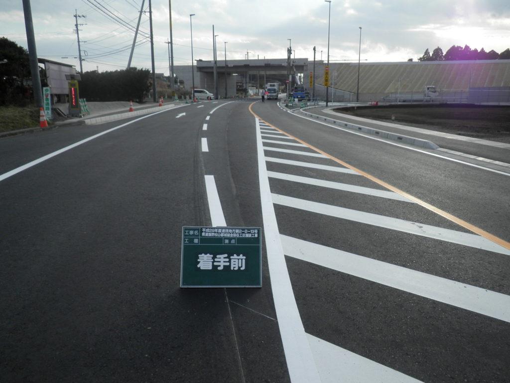 県道飯野松山都城線 金御岳工区 舗装工事 逆走防止対策着手前