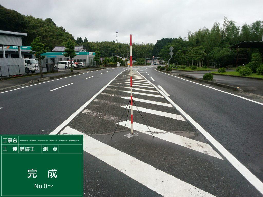 平成30年度県単補修第00-30-01-号 国道221号 種子田工区 舗装補修工事完成