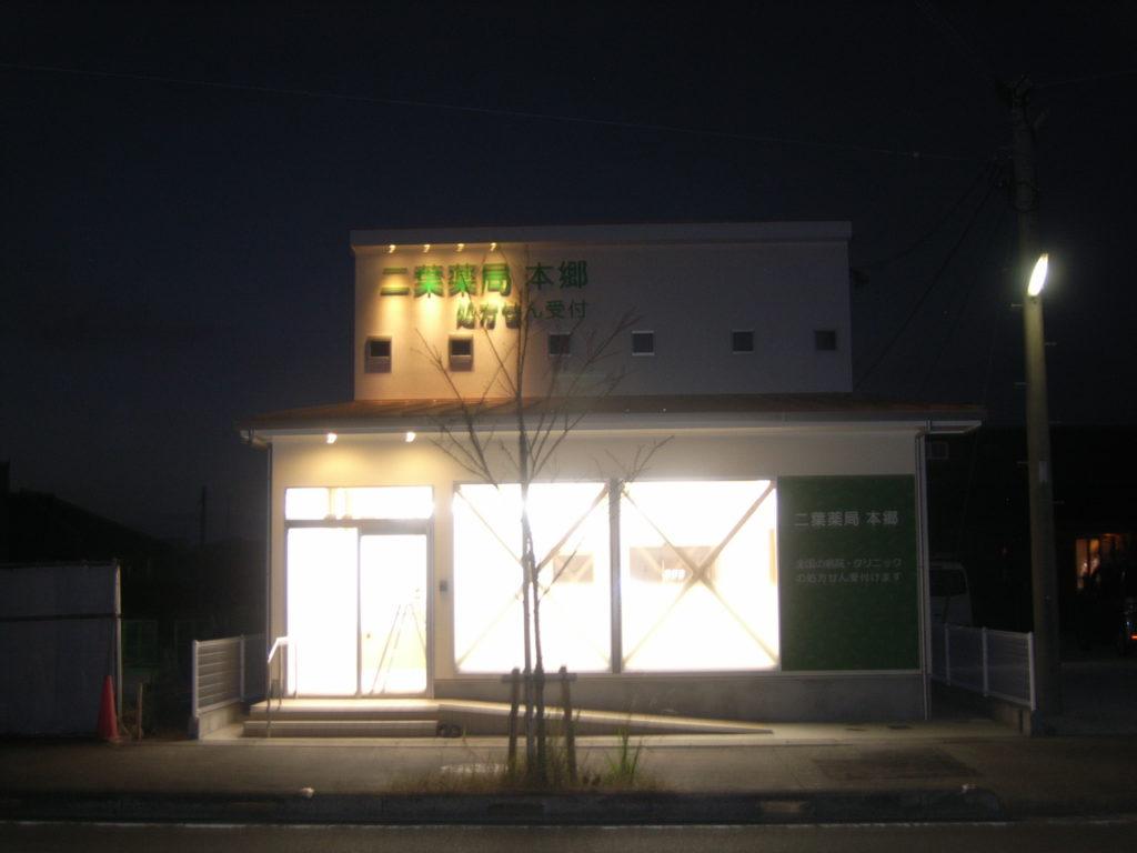 (仮称)二葉薬局宮崎本郷店新築工事【正面側・夕方】