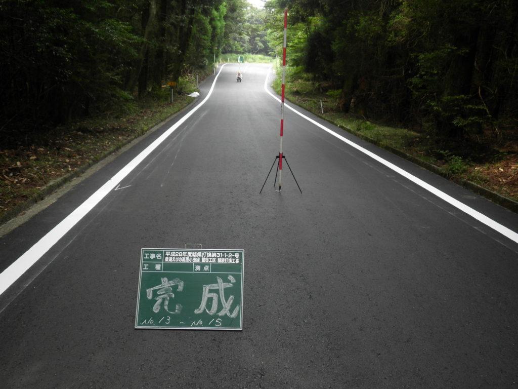 県道えびの高原小田線 鶯谷工区 舗装打換工事