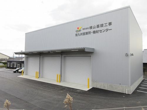 (株)横山基礎工事南九州営業所 工場新築工事【機材センター】